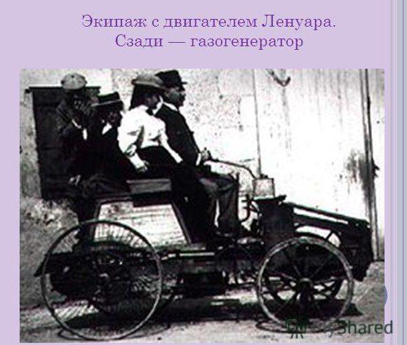 ретро автомобиль Ленуара